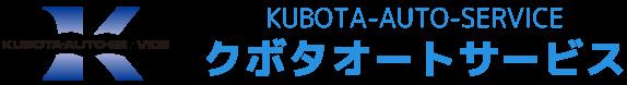 京都でカーフイルム・バイクタイヤ・四輪、二輪の整備のならお任せ!|クボタオートサービス